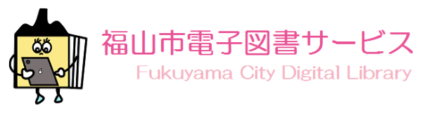 Logo for Fukuyama City Library