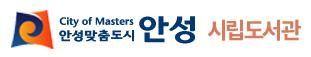 Logo for Anseong-si Public Library