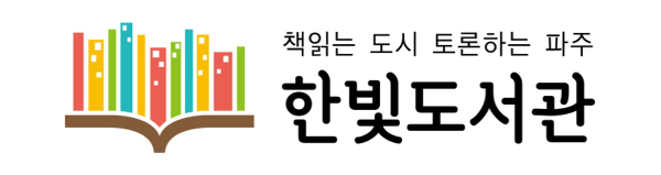 Logo for Paju Hanbit Library