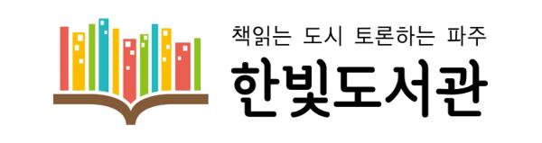 Logo for Paju Hanbit Library