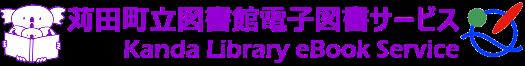 Logo for Kanda Town Library