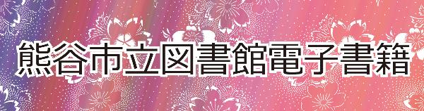 Logo for Kumagaya City Library