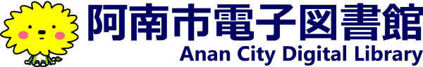 Logo for Anan City Library