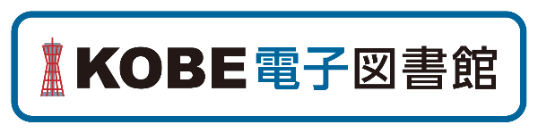 Logo for Kobe City Library