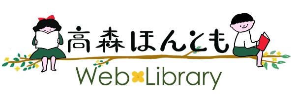 Logo for Takamori Town Library